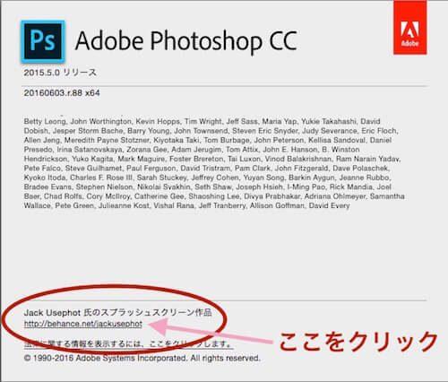 Photoshop2015.5の起動画面