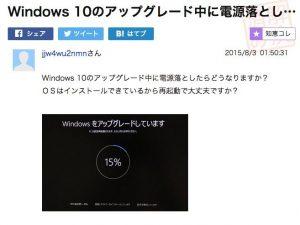 Windows10へのアップデート中にリセットボタンを押してみました。