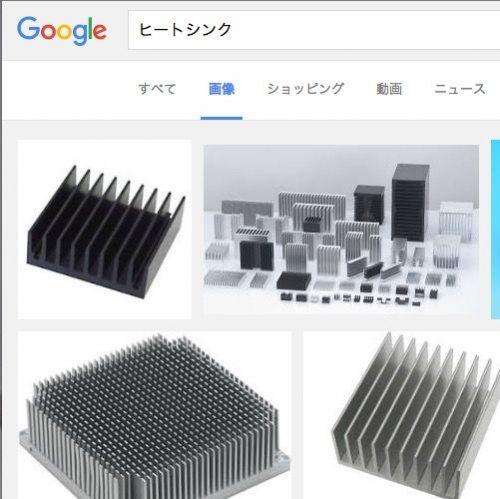 Google画像検索 ヒートシンクより