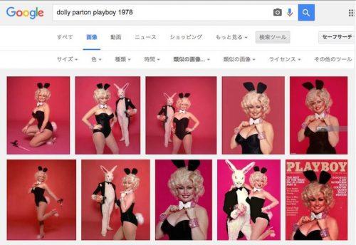 dolly parton playboy 1978 google seach