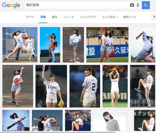 Googleで稲村亜美を検索