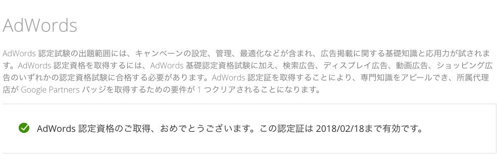 AdWords認定試験