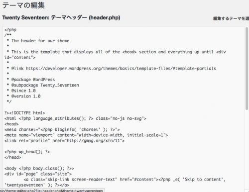 WORDPRESSのサイトにGoogle TagManagerのスペニットを挿入する方法