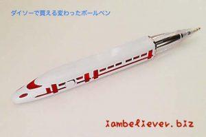 ダイソーで買える変わったボールペン