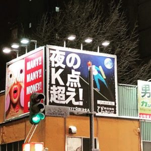 ススキノ夜のK点超え!