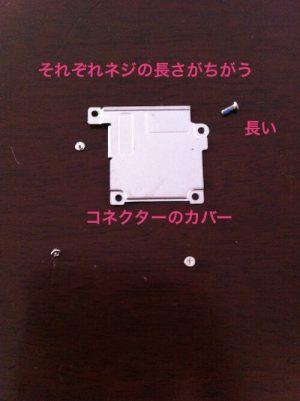 iphone5c修理img