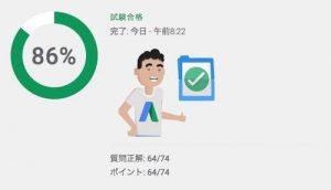 AdWords認定資格合格画面