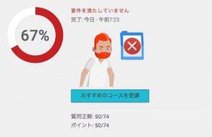 GooglePartners試験後の結果画面