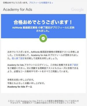 AdWords認定資格合格通知