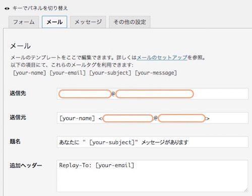 Contact7のメール設定