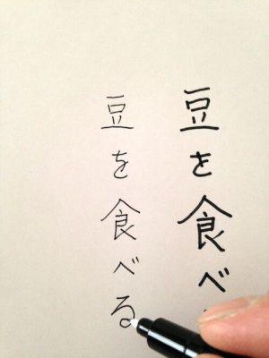 水性サインペンで書いた文字