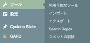Search Regexワードプレスのプラグインはツールに入ります