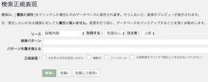 翻訳したsearch regexの操作画面