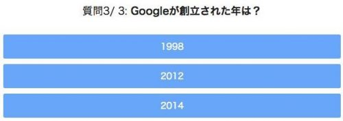 Googleと偽る詐欺サイトのクイズ