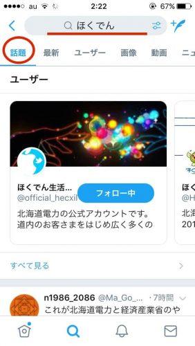 ツイッターで「ほくでん」を検索。話題の画面