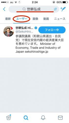 ツイッターで「経済産業省」を検索。ユーザーの画面