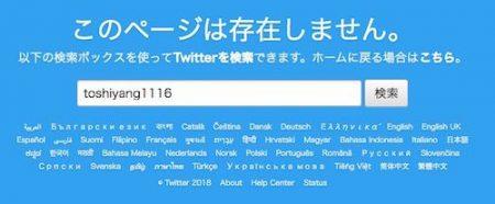 ツイッターアカウントtoshiyang1116