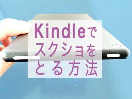 Kindleでスクショをとる方法のアイキャッチ画像