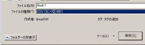 CSVで保存するダイアログ