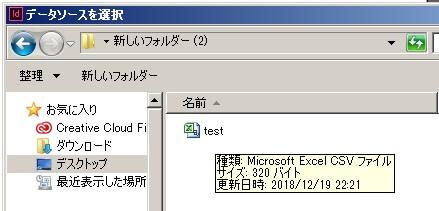 データソースを選択でファイルをクリック