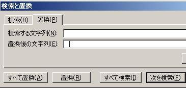 エクセルの検索と置換で置換にスペースを挿入
