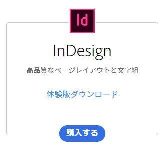 InDesign体験版ダウンロード