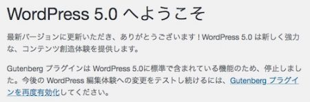 WordPress5.0へようこそのスクリーンショット