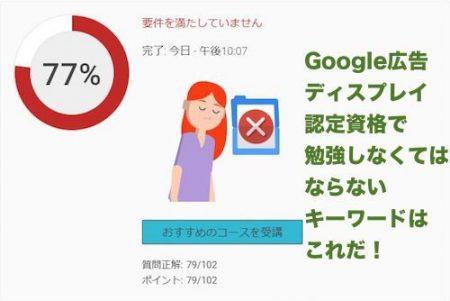 Google広告の受験結果