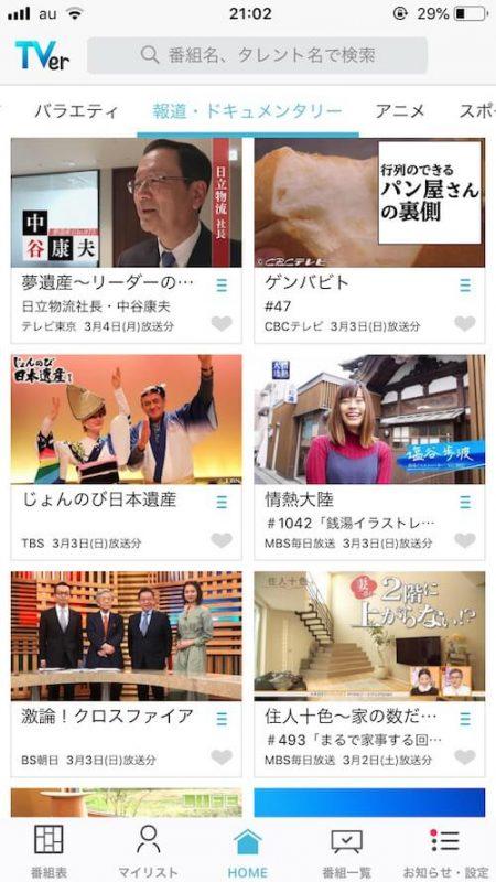 TVerの報道・ドキュメンタリー画面