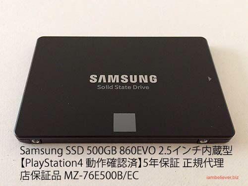 SAMSUNGのSSD 860EVO
