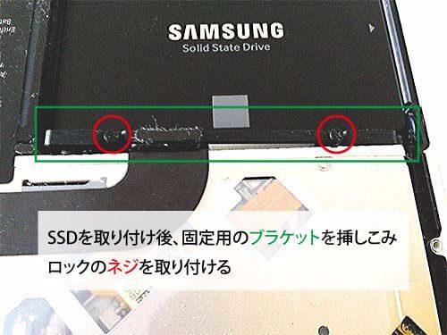 SAMSUNG SSD 860EVOをMacBook Pro Mid2012に取り付ける様子