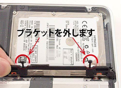 MacBook Pro Mid2012のHDDを押さえているブラケットとネジを説明