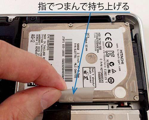 MacBook Pro Mid2012のHDDを取り外すときに摘む透明なフイルム