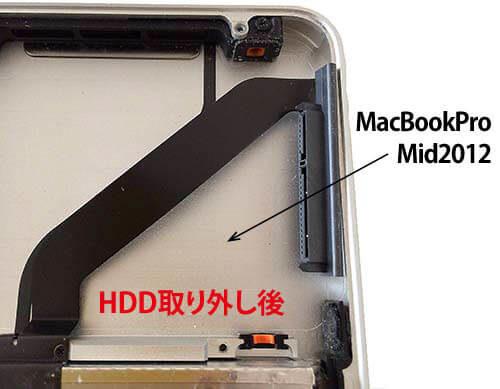 HDDを外したMacBook Pro Mid2012の筐体
