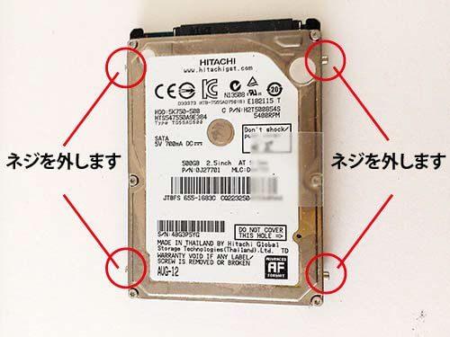 MacBook Pro Mid2012に取り付けられていたHDD