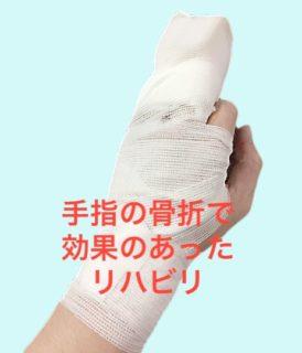 骨折して包帯姿の手指