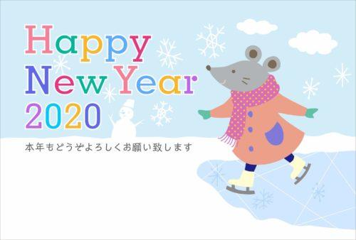 キャノンの年賀状サイトからダウンロードしたネズミの年賀状素材