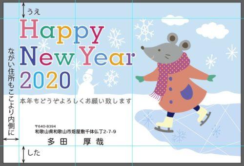 キャノンの年賀状サイトからダウンロードしたネズミの年賀状素材にレイアウトした様子