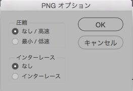 フォトショップのPNGオプション