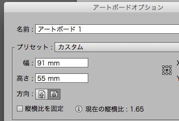 イアラストレーターのアートボードサイズを変更